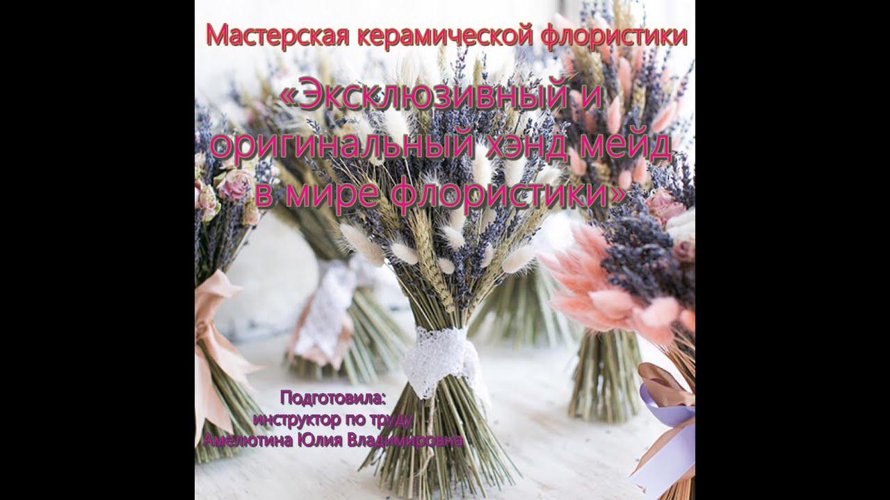 Эксклюзивный и оригинальный хэнд мейд в мире флористики