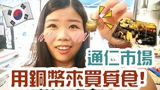 通仁市場! 用傳統銅錢買韓式便當 #통인시장 | Tung 潼潼