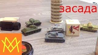 ЗАСІДКА НА ТАНК Т-34(мультфільм про танки)