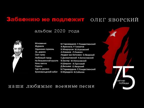 """Олег Яворский  - песня """"Журавли"""" (альбом 2020 года) 75-летию Победы!"""