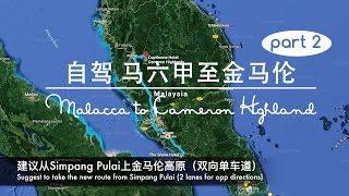 马来西亚自驾游第二章【从马六甲到金马伦高原】金马伦高原旅游攻略 Cameron Highland, Family tour in malaysia