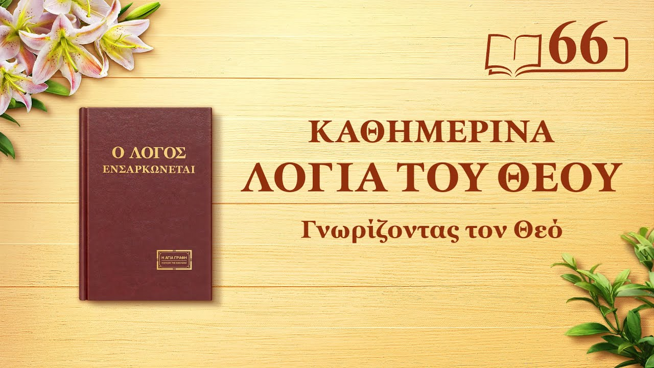 Καθημερινά λόγια του Θεού | «Το έργο του Θεού, η διάθεση του Θεού και ο ίδιος ο Θεός Γ'» | Απόσπασμα 66