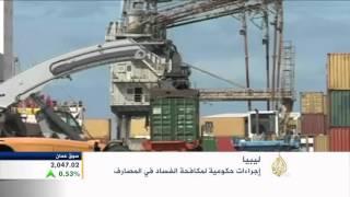 إجراءات لمكافحة الفساد بالقطاع المصرفي الليبي
