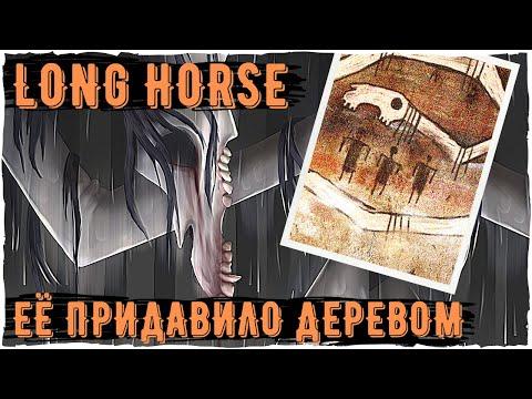 Древняя история Long Horse - Ужасы Тревора Хендерсона  Creepypasta и Страшные истории Scary story