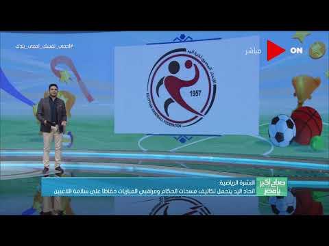 صباح الخير يا مصر - أخبار الرياضة.. اتحاد الكرة يسمح لـ 300 فرد بحضور مباريات الدوري  - 12:58-2020 / 7 / 29