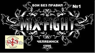 Самые первые БОИ БЕЗ ПРАВИЛ в Челябинске 1996 год.
