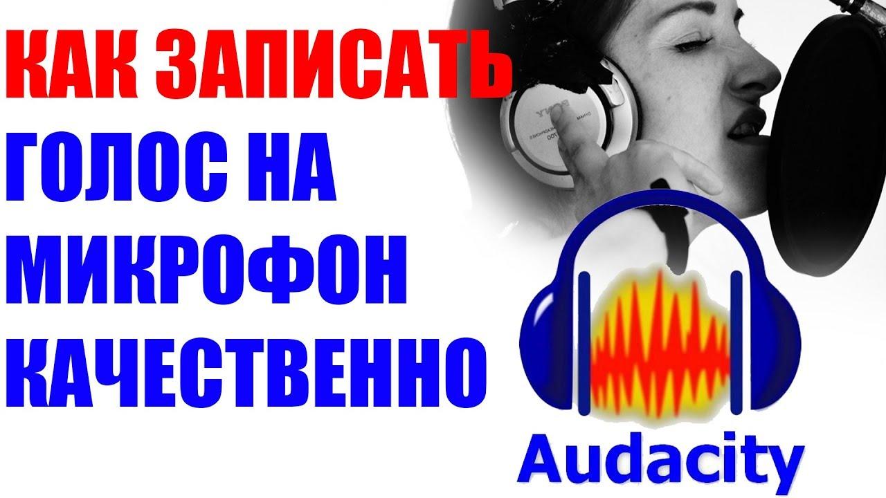 Автоматический Заработок Программой | Запись Голоса на Музыку в Audacity