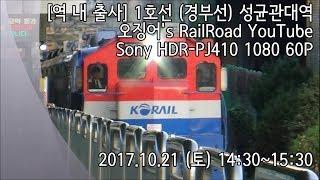 [역 내 출사] 경부선 (1호선) 성균관대역 열차영상