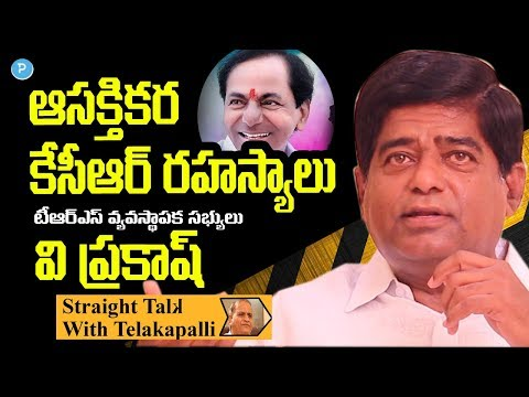 TRS Co Founder V.Prakash about KCR and TRS || Sraight Talk with Telakapalli