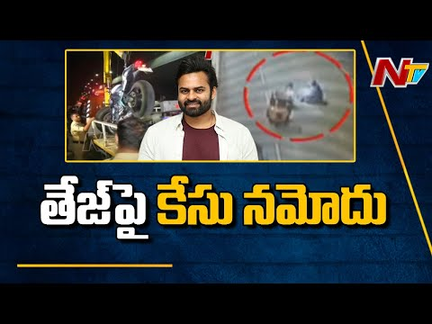 Case Filed Against Hero Sai Dharam Tej | Cyberabad Traffic Police | Hyderabad l NTV