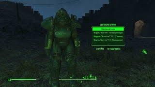 Прохождение Fallout 4 часть 21