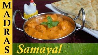 Butter Chicken Recipe in Tamil / பட்டர் சிக்கன்
