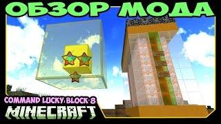 ч.276 - Лаки блоки одной командой! Эпик!!! (Command Block 8) - Обзор мода для Minecraft
