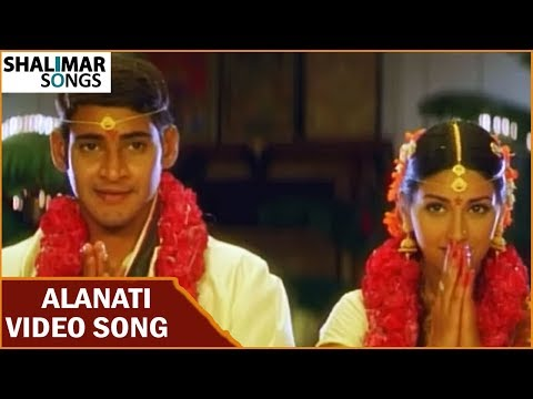 Alanati Full Video Song || Murari Movie || Mahesh Babu, Sonali Bendre || Shalimar Songs