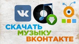 Как Скачать Музыку с Вконтакте 2017