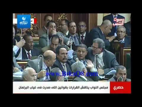 طرد نائبين من قاعة مجلس الشعب المصري
