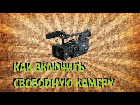 Как включить свободную камеру. - YouTube