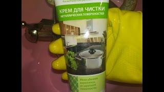 Обзор крема для чистки металлических поверхностей