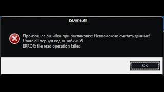 не устанавливаются игры код ошибки -6