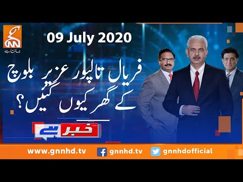 Khabar Hai - Thursday 9th July 2020
