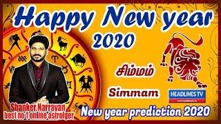 New year rasi palan Simmam 2020 in tamil new year prediction 2020 சிம்மம் புத்தாண்டு ராசிபலன்