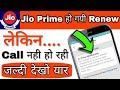 Jio Prime Renew हो गया लेकिन Call ओर Internet नही चल रहा तो देखो | Check Jio Prime Status | Hindi