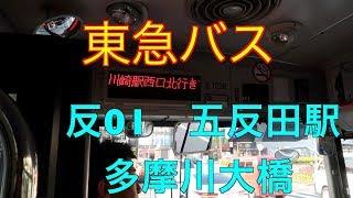 東急バス前面展望 反01系統 五反田駅⇨多摩川大橋
