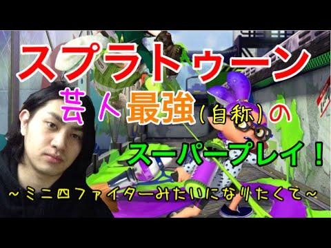 【スプラトゥーン】芸人最強(自称)のスーパープレイ!?【わかばS+99カンスト】