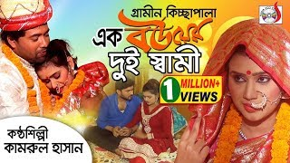 Ek Bouer Dui Shami । এক বউয়ের দুই স্বামী | Kamrul Hassan | গ্রামীণ কিচ্ছাপালা 2019 | Sadia VCD