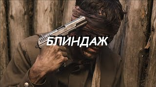 Блиндаж. Русский боевик. Исторический фильм. Смотреть. Онлайн. Бесплатно.