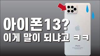 아이폰13 진짜 이렇게 나올까?