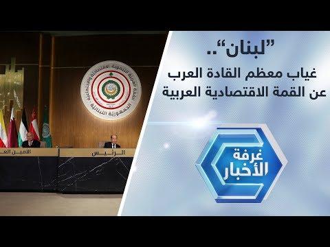 قمة بيروت الاقتصادية.. سوريا واللاجئين أبرز التحديات  - 00:54-2019 / 1 / 21