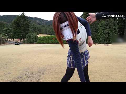 【Honda GOLF】三觜喜一プロ:Lesson 4 前傾姿勢を維持できる体の使い方