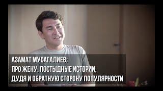 Азамат Мусагалиев про жену постыдные истории Дудя и обратную сторону популярности