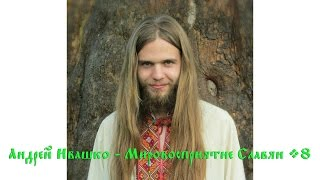 Андрей Ивашко - Мировосприятие Славян (Урок 8)