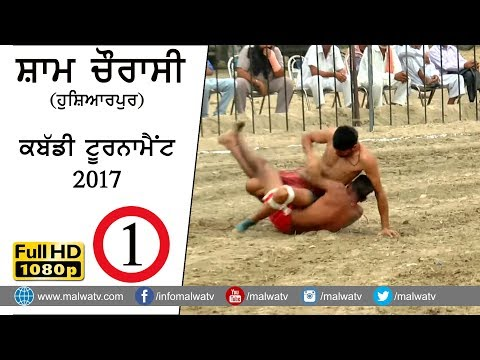 SHAM CHAURASSI (Hoshiarpur) KABADDI TOURNAMENT - 2017 ● FULL HD ● Part 1st