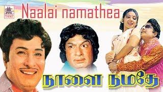 Naalai Namathe  MGR super hit full movie | நாளை நமதே