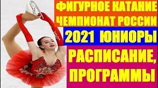 Фигурное катание Юниорский Чемпионат России 2021 в Красноярске Расписание программа соревнований