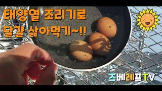 태양열 조리기(파라볼라 솔라쿠커)로 달걀 삶기 #ssi…