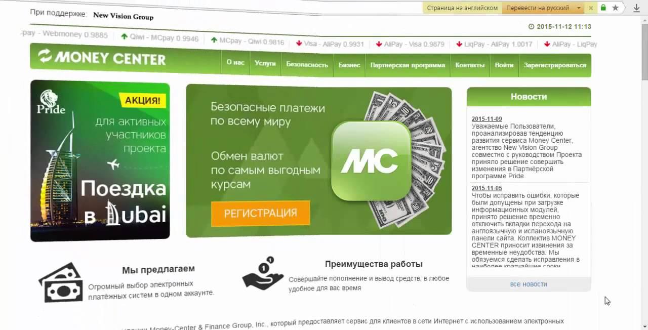 Money Center обмен валют в одном кошельке, обзор, заработок,