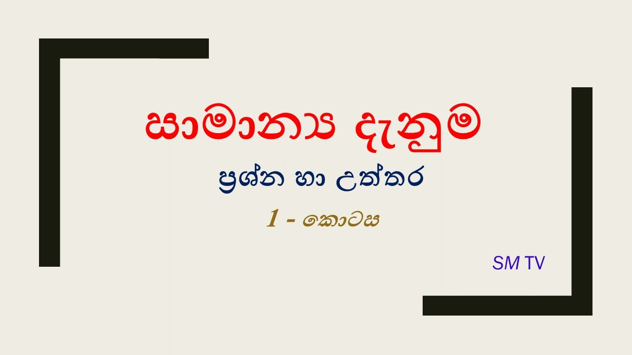 General Knowledge Questions and Answers in Sinhala - Part ...