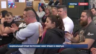 Национальный турнир по русскому жиму прошел в Люберцах