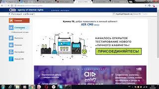 Как подключить партнерку AIR ЭИР 2017 youtube