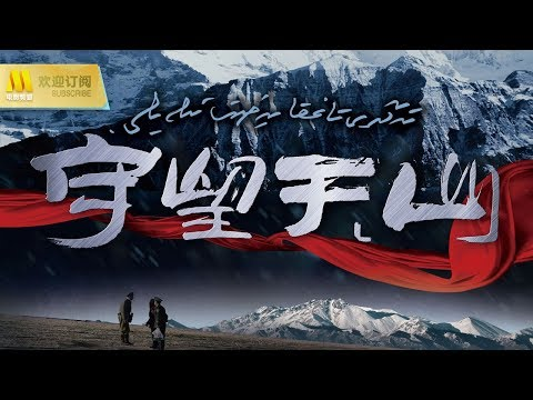 【1080P Chi-Eng SUB】《守望天山》真实再现守墓25年的普通战士陈俊贵的感人故事(周里京 / 艾丽娅 / 戚九州 / 焦俊艳)