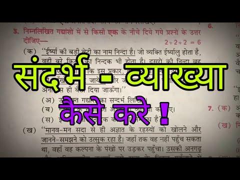 हिन्दी मे सन्दर्भ - व्याख्या कैसे करे,/10th Hindi Important Question Up Board Exam 2020,/10th Hindi