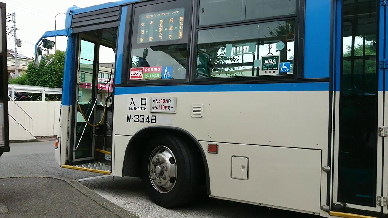 川崎市バス鷲ヶ峰営業所w-3348日...