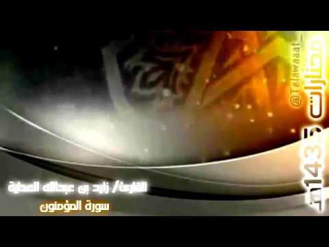 Surah Mu'minun by  Zayed Al Attiyah