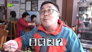 통영 별미 42년 전통 졸복국! [2TV 생생정보] 2…