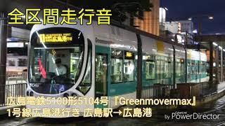 【全区間走行音】広島電鉄5100形5104号『Greenmovermax』1号線広島港行き 広島駅→広島港