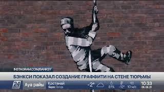 Бэнкси опубликовал видео создания граффити на стене тюрьмы